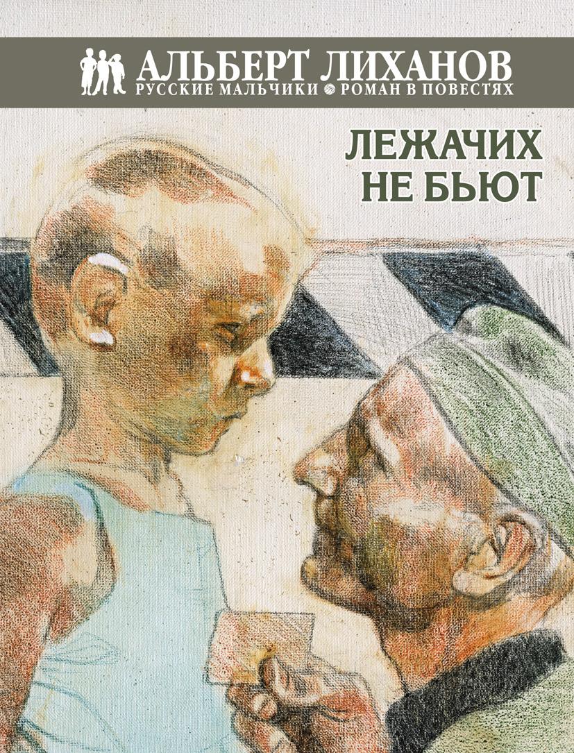 Русские мальчики. Лежачих не бьют
