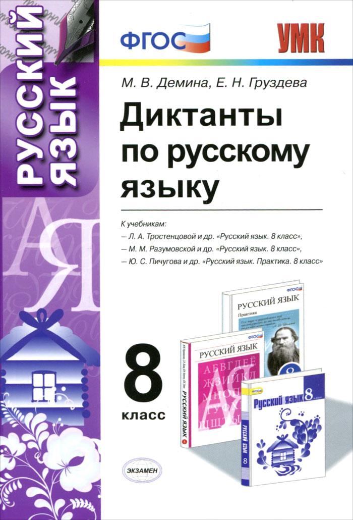 Русский язык. 8 класс. Диктанты
