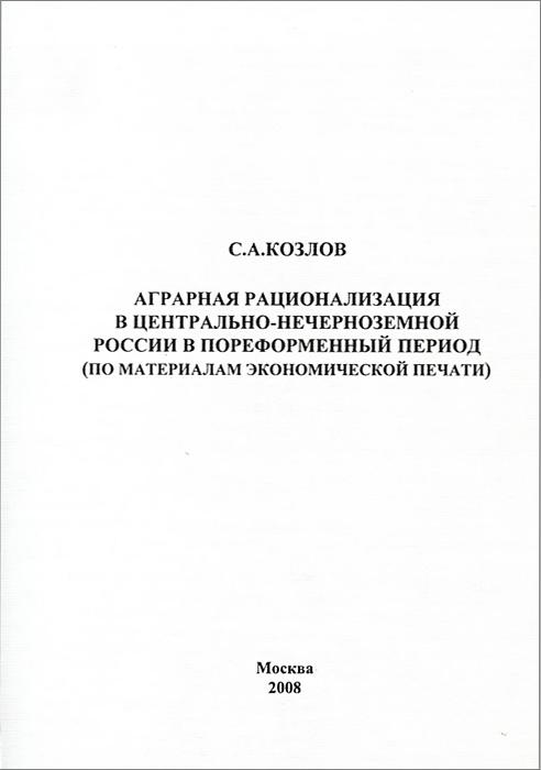 Аграрная рационализация в Центрально-Нечерноземной России в пореформенный период (по материалам экономической печати)