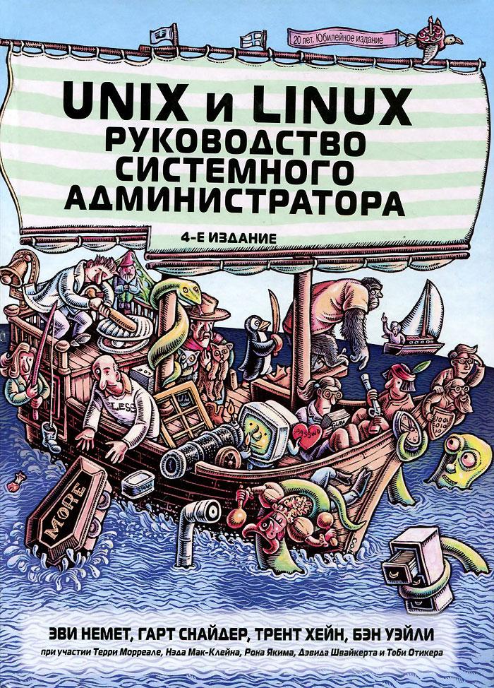 Эви Немет, Гарт Снайдер, Трент Хейн, Бэн Уэйли. Unix и Linux. Руководство системного администратора