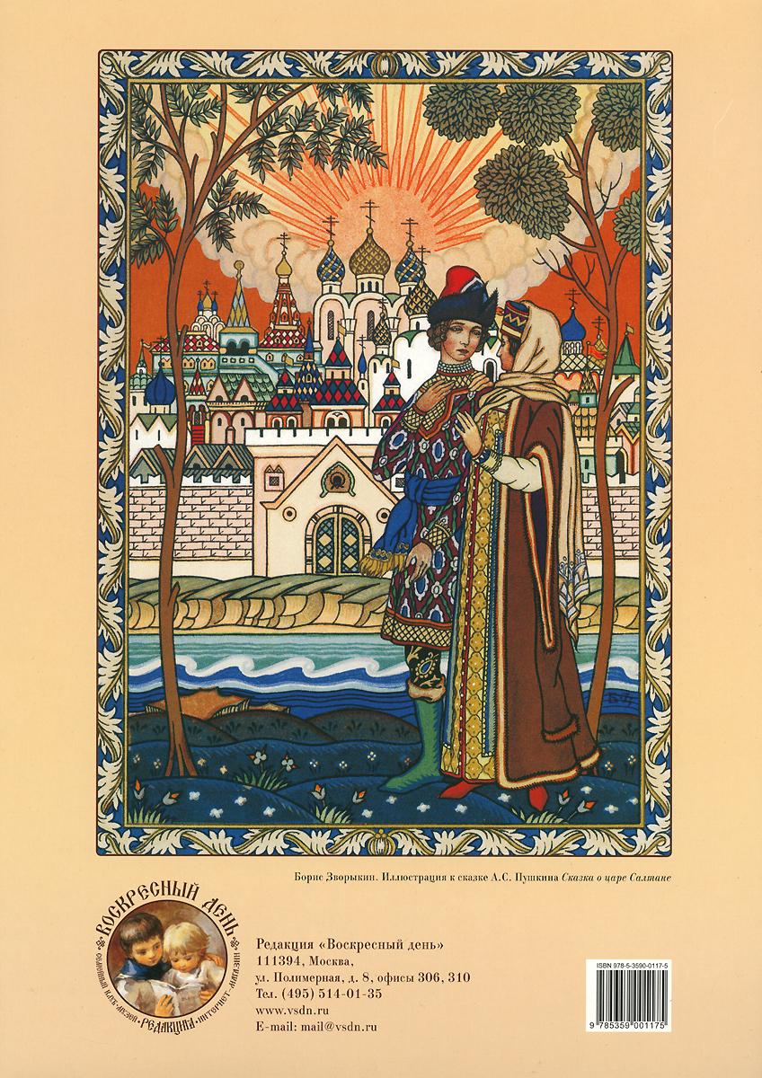 Борис Зворыкин. Сказка о царе Салтане. Пазл, 60 элементов