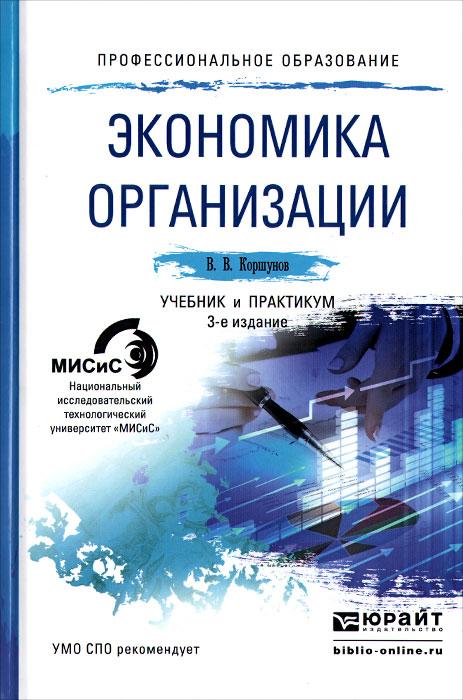 Экономика организации. Учебник и практикум