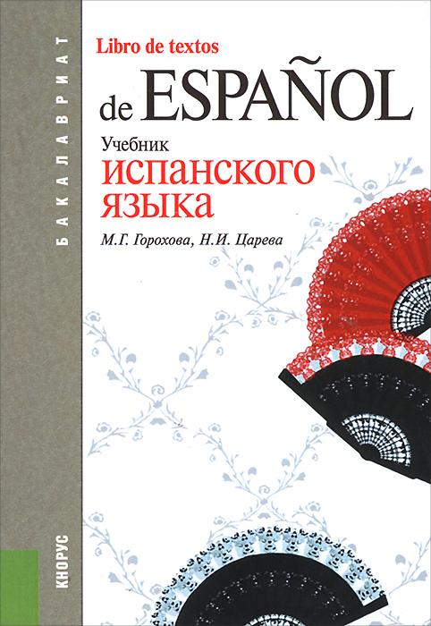 Libro de textos de espanol / Учебник испанского языка