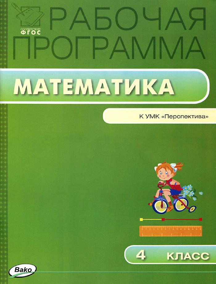 Математика. 4 класс. Рабочая программа. К УМК