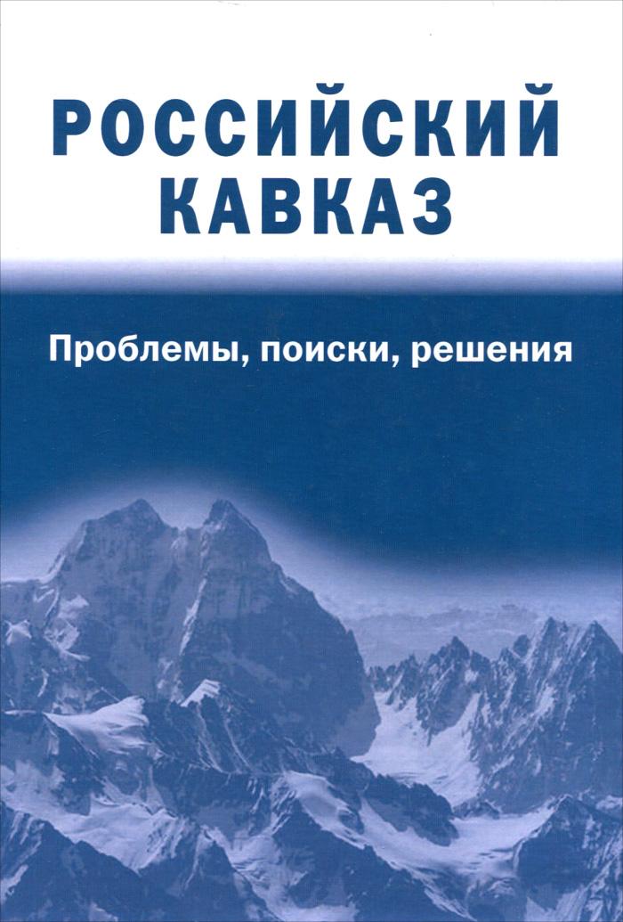Российский Кавказ. Проблемы, поиски, решения