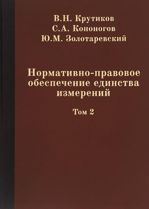 В. Н. Крутиков, С. А. Кононогов, Ю. М. Золотаревский. Нормативно-правовое обеспечение единства измерений. В 2 томах. Том 2