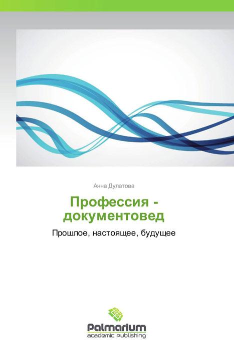 Анна Дулатова Профессия - документовед