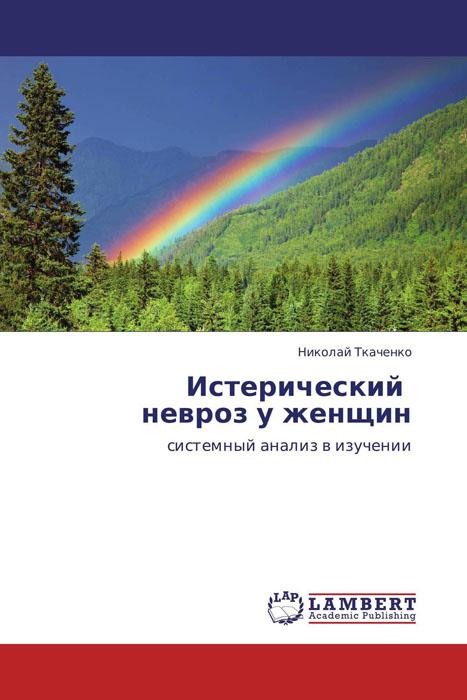 Николай Ткаченко Истерический невроз у женщин николай ткаченко истерический невроз у женщин