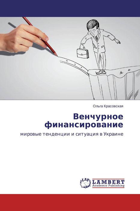 Ольга Красовская Венчурное финансирование