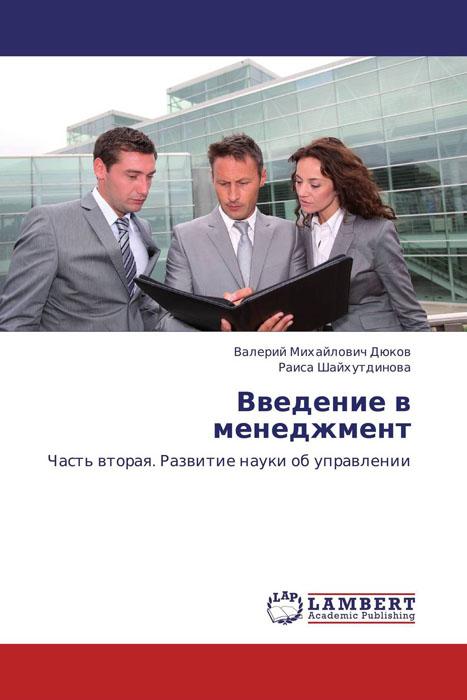 Валерий Михайлович Дюков und Раиса Шайхутдинова Введение в менеджмент в и жолдак с г сейранов менеджмент