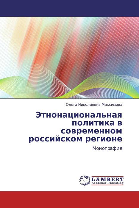 Ольга Николаевна Максимова Этнонациональная политика в современном российском регионе