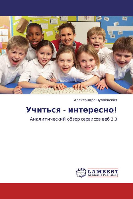 Александра Пуляевская Учиться - интересно! словари  справочники и энциклопедии
