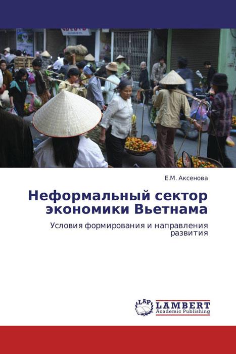 Е.М. Аксенова Неформальный сектор экономики Вьетнама