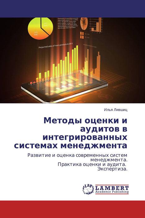 Методы оценки и аудитов в интегрированных системах менеджмента