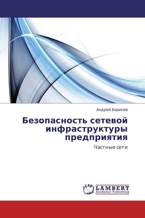 Андрей Баринов Безопасность сетевой инфраструктуры предприятия