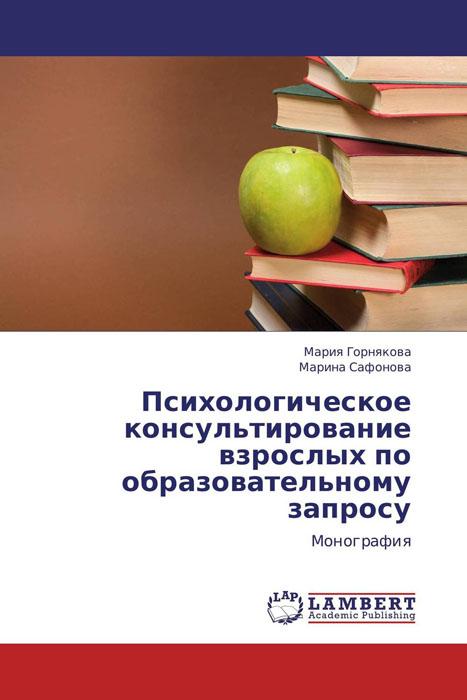 Мария Горнякова und Марина Сафонова Психологическое консультирование взрослых по образовательному запросу