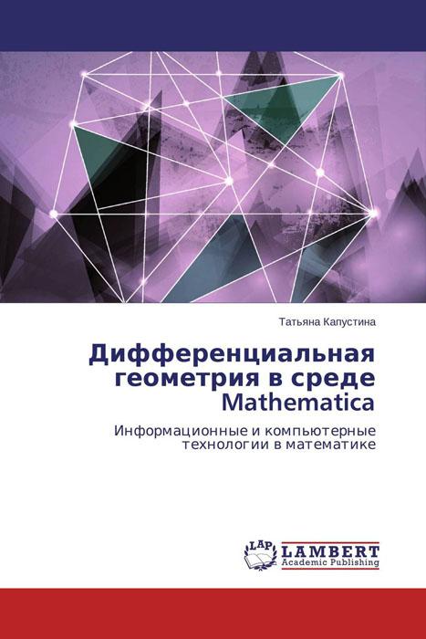 Татьяна Капустина Дифференциальная геометрия в среде Mathematica с п фиников проективно дифференциальная геометрия