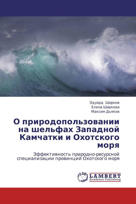 О природопользовании на шельфах Западной Камчатки и Охотского моря