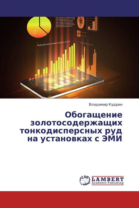 Владимир Кудрин Обогащение золотосодержащих тонкодисперсных руд на установках с ЭМИ