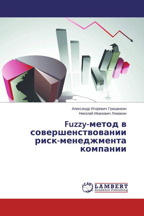 Fuzzy-метод в совершенствовании риск-менеджмента компании