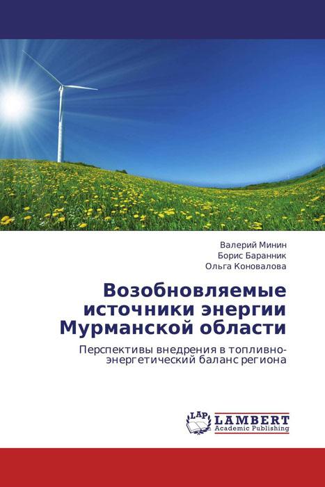 Возобновляемые источники энергии Мурманской области