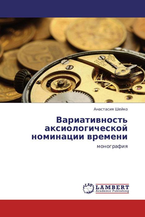 Анастасия Шейко Вариативность аксиологической номинации времени анастасия вербицкая дух времени