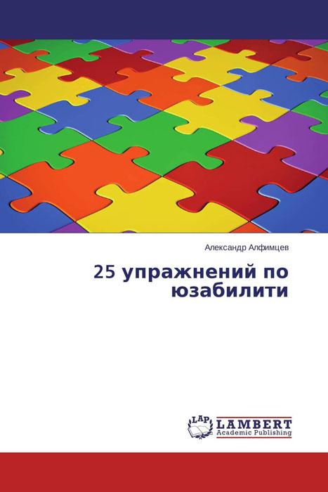 Александр Алфимцев. 25 упражнений по юзабилити