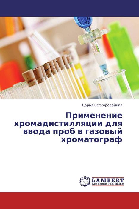 Дарья Бескоровайная Применение хромадистилляции для ввода проб в газовый хроматограф