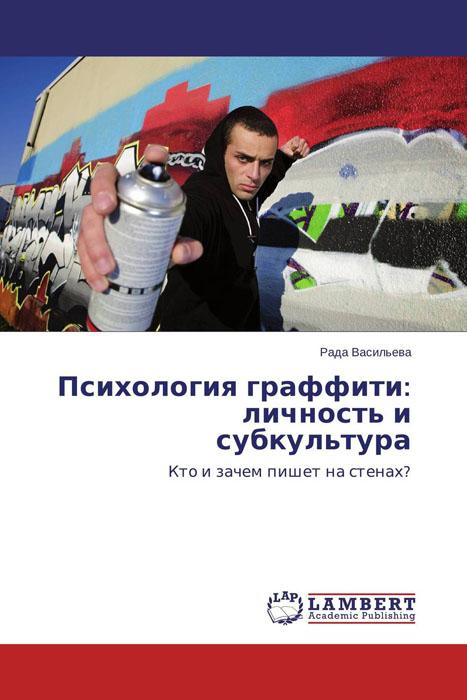 Рада Васильева Психология граффити: личность и субкультура обои граффити где в тольятти
