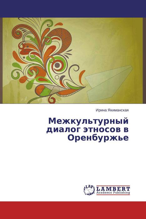 Ирина Якиманская Межкультурный диалог этносов в Оренбуржье даля решетова серийные убийцы краткий обзор