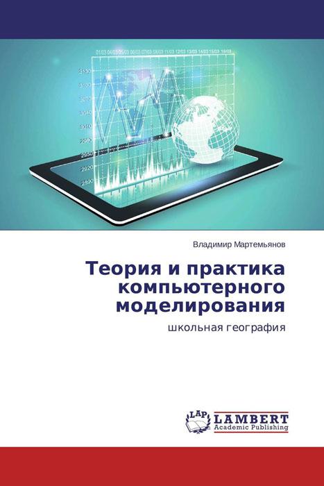 Владимир Мартемьянов Теория и практика компьютерного моделирования каталог планшетов юлмарт
