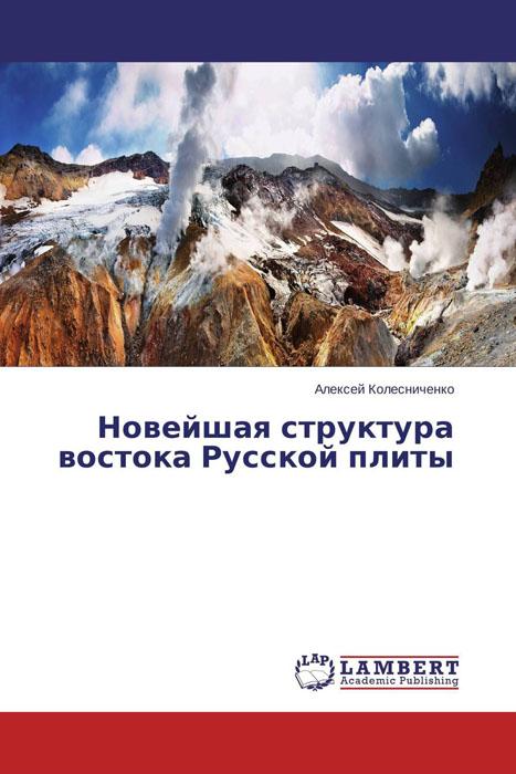 Новейшая структура востока Русской плиты