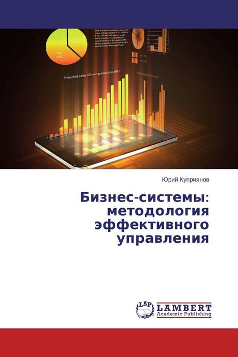 Юрий Куприянов Бизнес-системы: методология эффективного управления