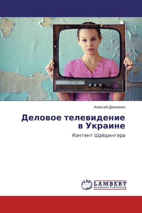 Алексей Демченко Деловое телевидение в Украине