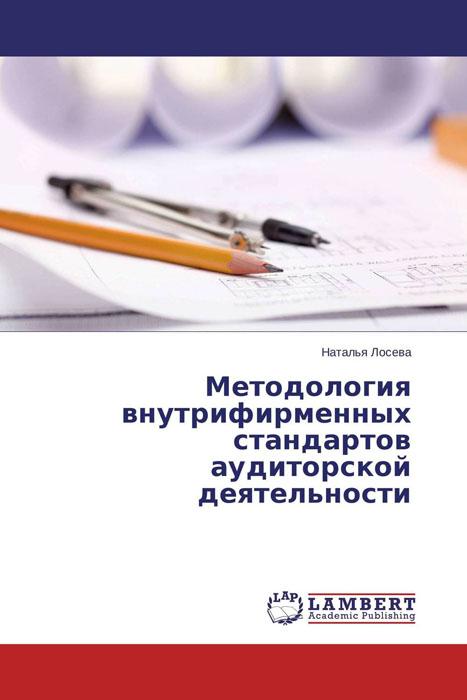 Методология внутрифирменных стандартов аудиторской деятельности