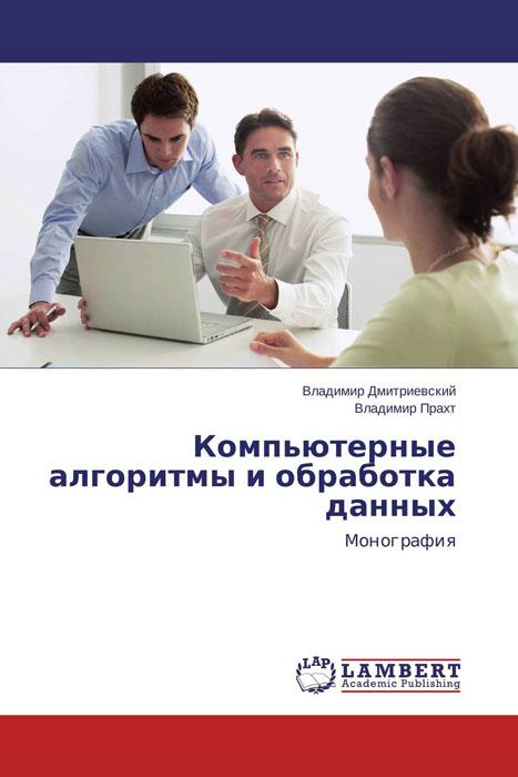 Владимир Дмитриевский und Владимир Прахт Компьютерные алгоритмы и обработка данных
