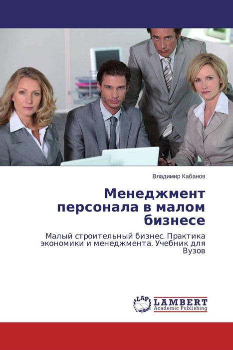 Менеджмент персонала в малом бизнесе