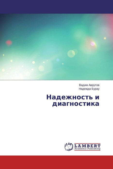 Вадим Аврутов und Надежда Бурау Надежность и диагностика