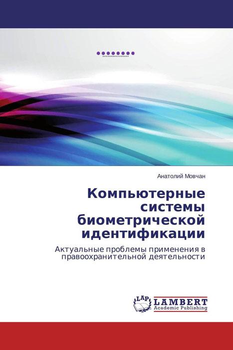 Анатолий Мовчан Компьютерные системы биометрической идентификации