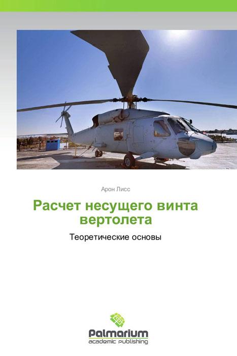 Арон Лисс Расчет несущего винта вертолета раймон арон раймон арон мемуары 50 лет размышлений о политике