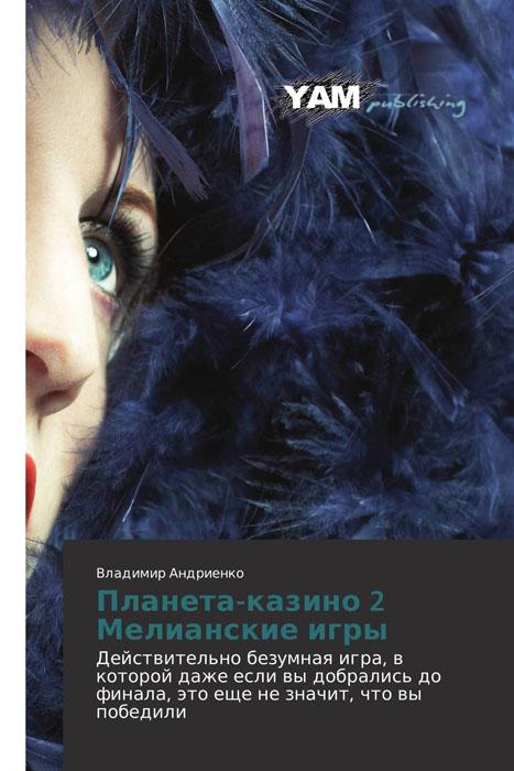 Владимир Андриенко Планета-казино 2 Мелианские игры