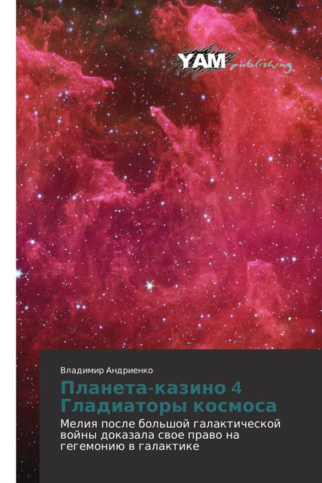 Владимир Андриенко Планета-казино 4 Гладиаторы космоса