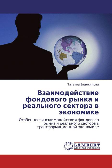 Татьяна Евдокимова Взаимодействие фондового рынка и реального сектора в экономике