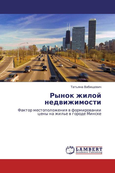 Татьяна Вабищевич Рынок жилой недвижимости хочу жилье в моск обл 1800000