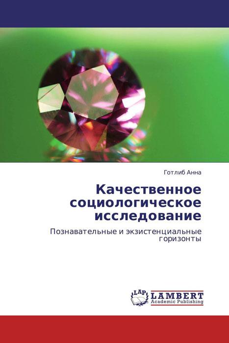 Готлиб Анна Качественное социологическое исследование а в бессонов предметная область в логической семантике