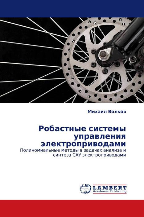 все цены на  Михаил Волков Робастные системы управления электроприводами  в интернете