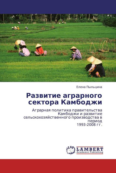Елена Пыльцина Развитие аграрного сектора Камбоджи