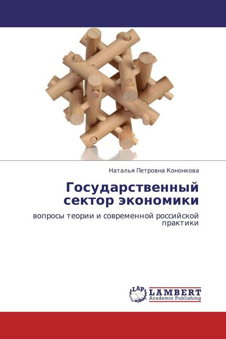 Наталья Петровна Кононкова Государственный сектор экономики