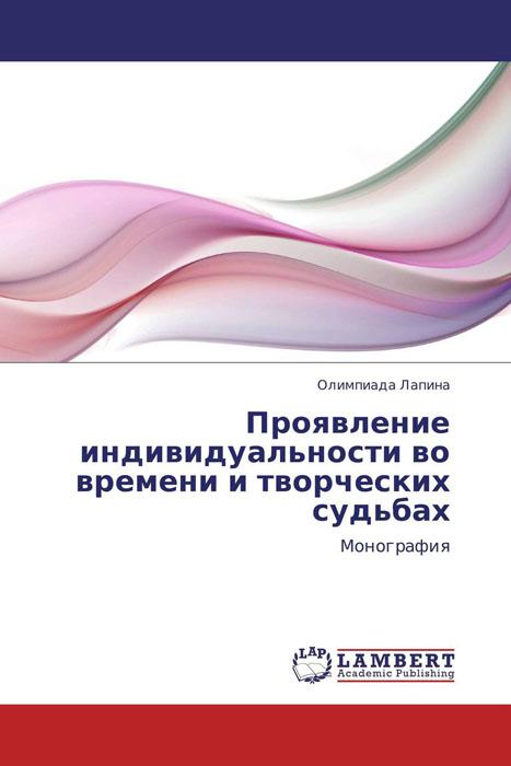 Олимпиада Лапина Проявление индивидуальности во времени и творческих судьбах е в бакеева введение в онтологию учебное пособие