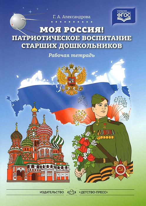Моя Россия! Патриотическое воспитание старших дошкольников. Рабочая тетрадь